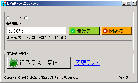 UPnPPortOpener2-Screenshot