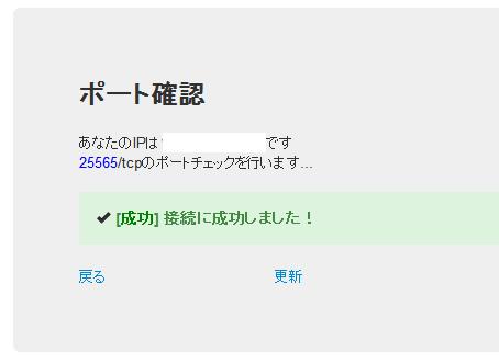 TCPポート通信チェックサービスースクリーンショット